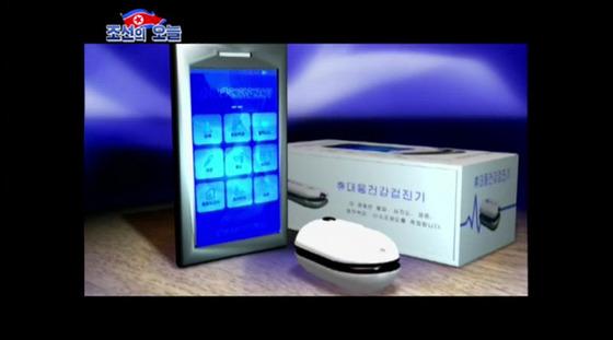 북한의 대외 선전용 웹사이트 '조선의 오늘'이 공개한 휴대형 건강검진기와 휴대전화 프로그램의 모습. [사진 조선의 오늘]