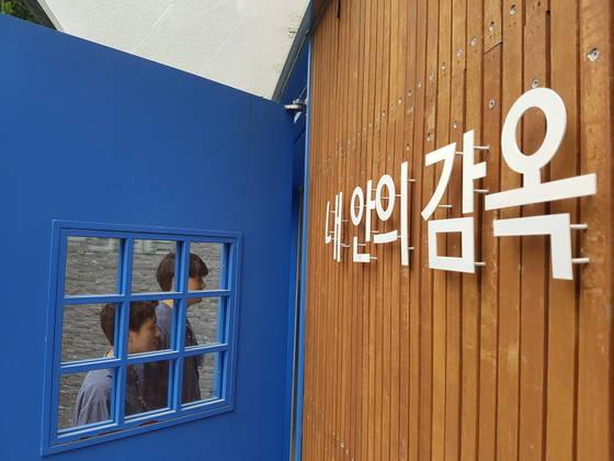 독방이 있는 '내 안의 감옥' 건물로 들어가는 대건고 학생들. 박진호 기자