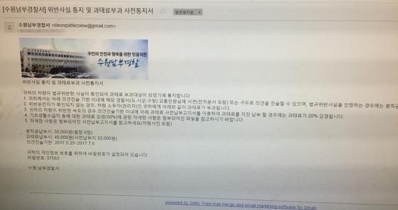 랜섬웨어에 감염된 것으로 추정되는 수원남부경찰서 사칭 메일. [사진 수원남부경찰서 홈페이지]