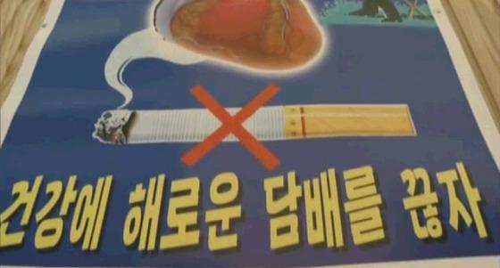 북한 당국의 금연 캠페인 포스터. [사진 조선의 오늘]