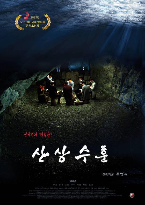 영화 '산상수훈'의 포스터.