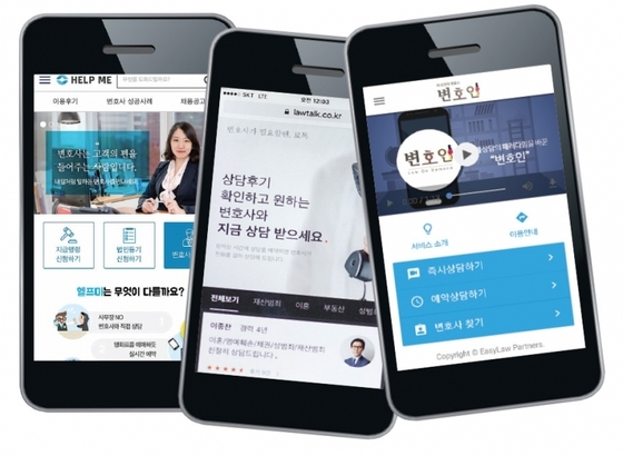 법률 분야에서 모바일 애플리케이션을 이용해 전문가와 상담할 수 있는 서비스가 속속 출시되고 있다. (왼쪽부터) 헬프미, 로톡, 변호인 앱 스크린 샷. / 사진·사진 각 사