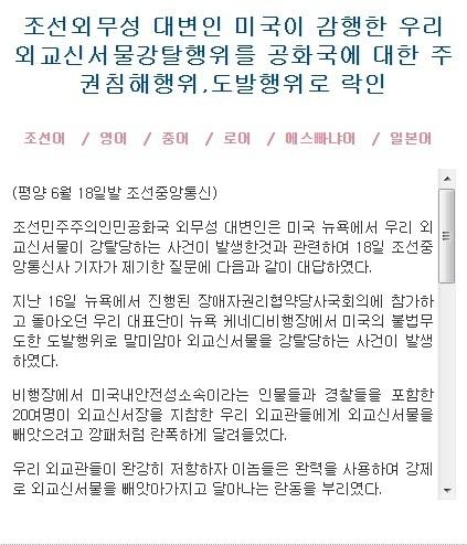 북한이 지난 16일(현지시간) 미국 뉴욕 케네디 공항에서 미국 관리들에게 외교행낭을 강탈당했다고 주장했다. [사진=조선중앙통신]
