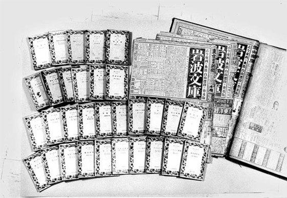 '이와나미쇼텐'의 역사는 일본 지성계의 역사다. 1927년 이와나미문고 창간 당시의 신문 광고. [사진 이와나미쇼텐]