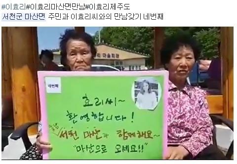 충남 서천군 마산면에 사는 할머니들이이효리씨의 마을 방문을 당부하고 있다. [사진 박대수씨 페이스북 캡처]