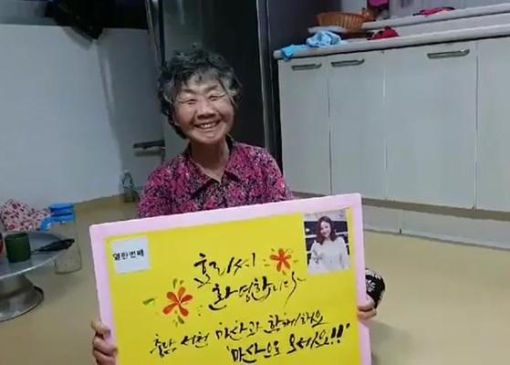 충남 서천군 마산면 주민인 이경자 할머니가 이효리씨 방문을 요청하는 동영상을 촬영하며 환하게 웃고 있다. [사진 박대수씨 제공]