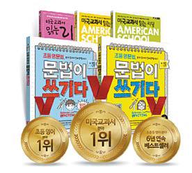 미국교과서 읽는 리딩 시리즈는 지금까지 180만 부 이상 판매됐다. [사진 키출판사]
