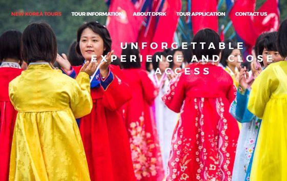 미국의 한 북한 전문 여행사 홈페이지. [사진 홈페이지 캡쳐]