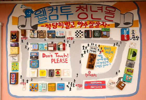 전주 남부시장 청년몰에 있는상점 지도. 프리랜서 장정필