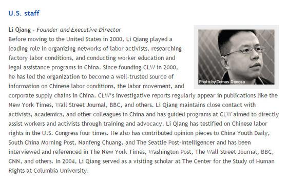 중국노동감시 홈페이지에 소개된 리창. [사진 해당 홈페이지 캡처]