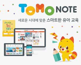토모노트는 4만여 종의 체계적인 학습 콘텐트를 제공한다. [사진 유엔젤]