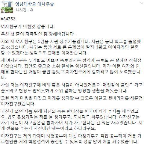 [사진 페이스북 영남대학교 대나무숲 페이지]
