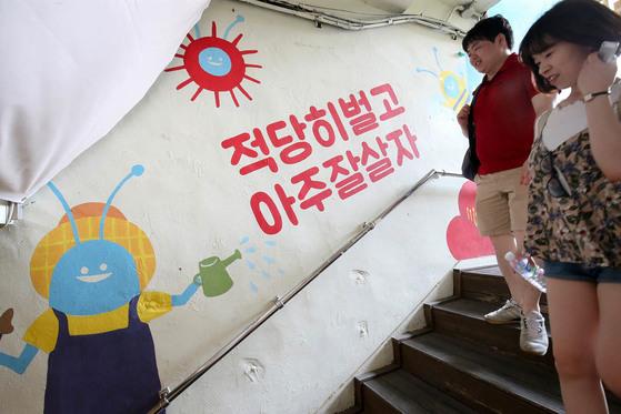 전주 남부시장 청년몰로 올라가는 계단 벽에적힌슬로건 '적당히 벌고 아주잘살자'.프리랜서 장정필