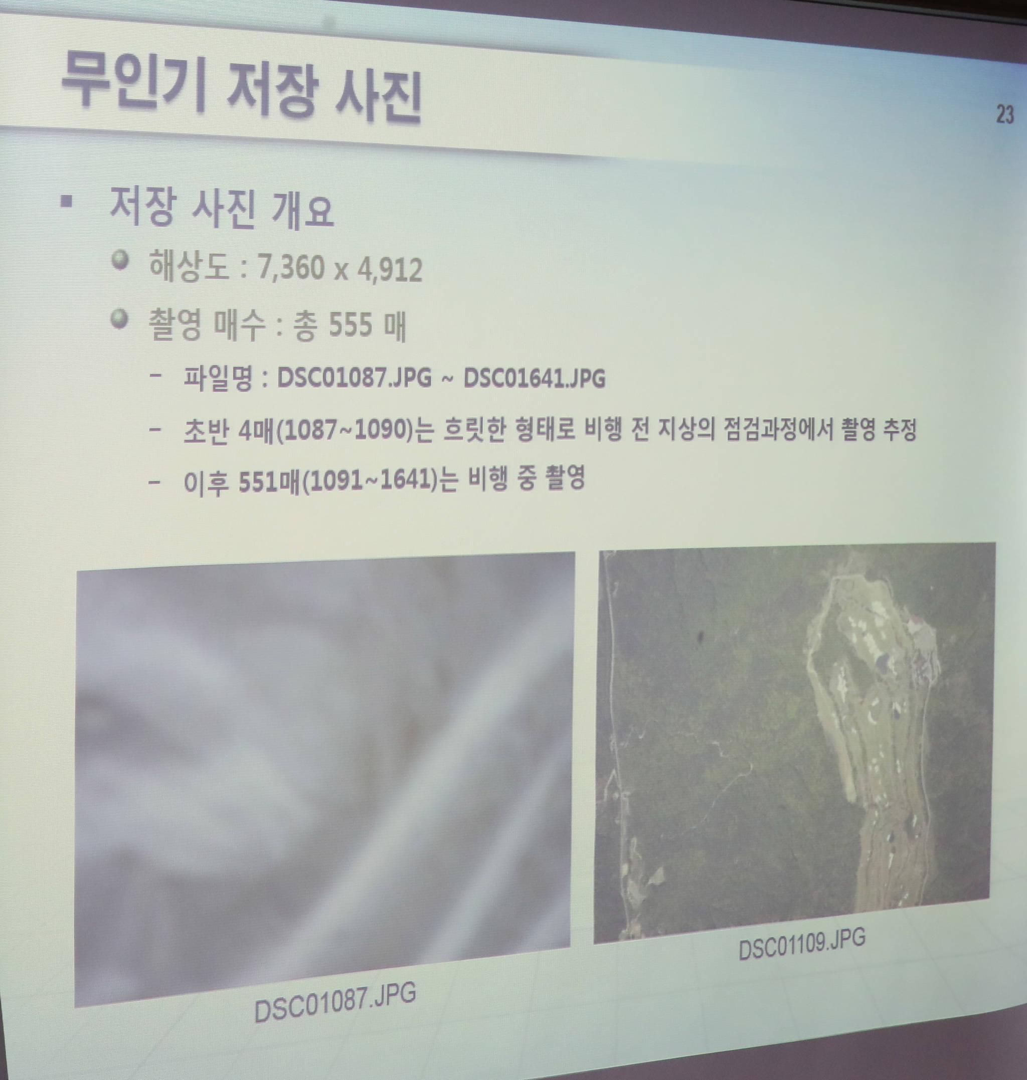 북한 소형 무인기가 촬영한 사진에 대한 PPT 자료 화면. 김경록 기자