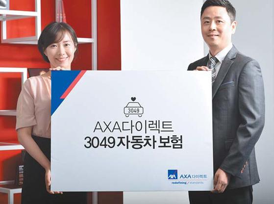 AXA다이렉트는 국내 보험시장에 최초로 다이렉트 채널을 도입했다. [사진 AXA손해보험]