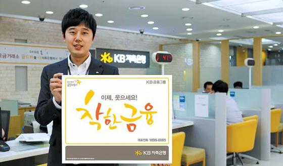 KB저축은행은 서민을 위한 '착한 금융'을 실천하고 있다. [사진 KB저축은행]