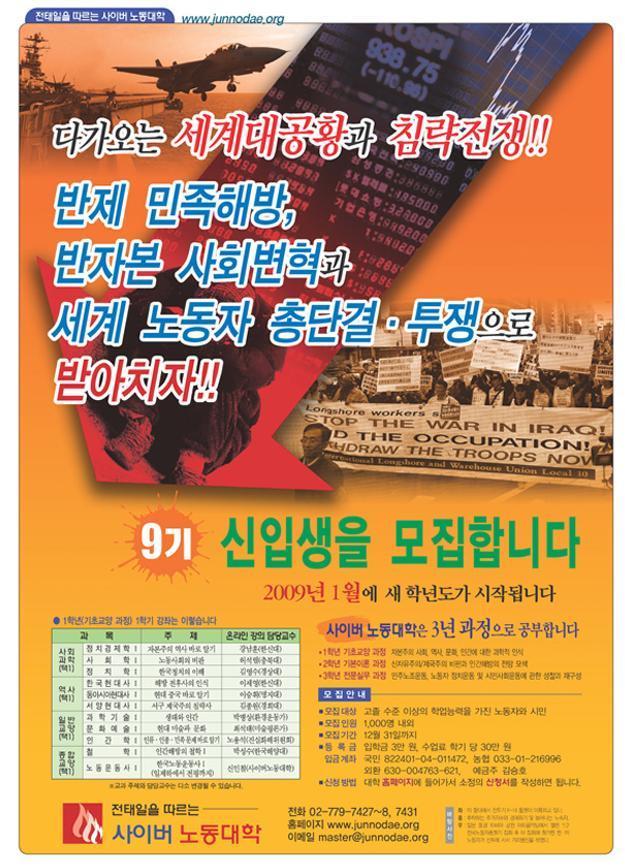 '전태일을 따르는 사이버노동대학'의 2009년도 신입생 모집 포스터. [사진 전희경 자유한국당 의원]