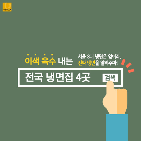 [카드뉴스] 서울 3대 냉면은 잊어라, 진짜 냉면을 알려주마