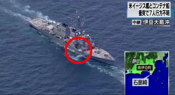 17일 오전 2시 30분쯤 일본 시즈오카현 미나미이즈초 주변 약 20㎞ 인근 해상에서 필리핀 컨테이너 선박과 충돌한 미국 해군의 이지스 구축함 피츠제럴드함. [사진 NHK 캡처]
