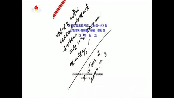 김정은 북한 노동당 위원장은 지난 3일 대륙간탄도미사일인 화성-14호를 시험발사하라는 지시를 내렸다[사진=조선중앙TV 캡쳐]