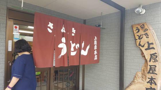 가가와현의 옛 이름은 사누키. '사누키 우동'의 고향인 이곳 가가와현 다카마쓰에서도 손꼽히는 우동 맛집인 우에하라야 본점.