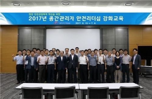 한국서부발전 '중간관리자 안전리더십 강화' 교육 시행