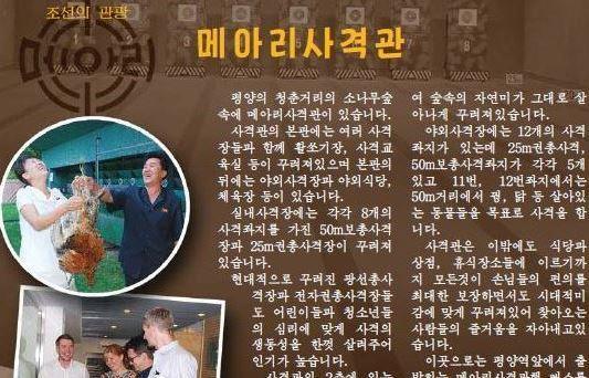 잡지 '금수강산' 7월호가 '조선의 관광, 메아리사격관(사격장)'이라는 홍보기사에서 평양시 청춘거리에 있는 '메아리사격관'을 소개했다. [사진 잡지'금수강산' 캡처]