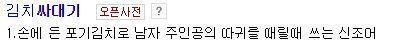 오픈사전에 오른'김치싸대기'. [사진 네이버 사전 캡처]