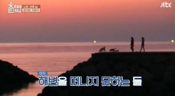 아쉬움이 남았던 이들은 또 오자고 약속했다.. [사진 JTBC 캡처]