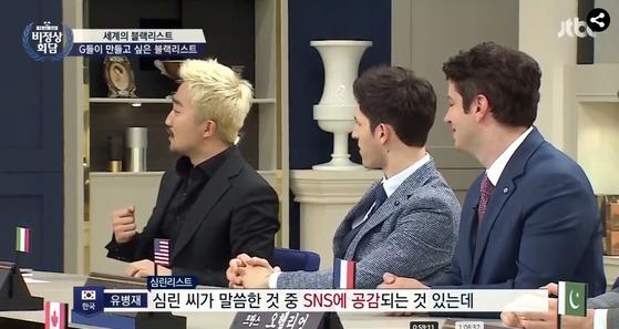 '비정상회담'에 출연해 '블랙리스트' 주제로 토론을 나누는 유병재 [사진 JTBC 방송화면]