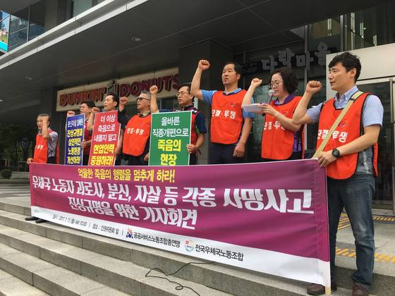 전국우체국노동조합이 17일 국가인권위원회 앞에서 기자회견을 열고 집배원의 근로 환경 개선을 촉구했다. 하준호 기자