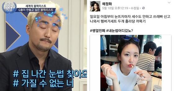 [사진 JTBC 방송화면, 예정화 페이스북]