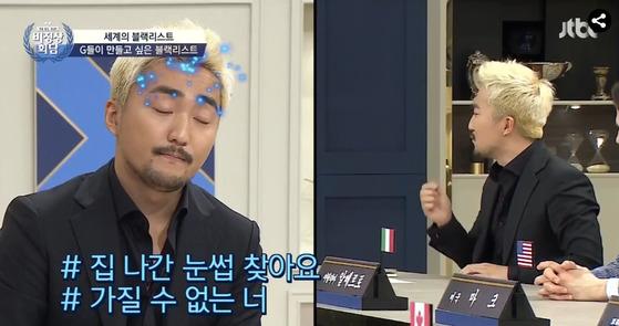 '비정상회담'에 출연해 '블랙리스트' 주제로 토론을 나누는 유병재.[사진 JTBC 방송화면]