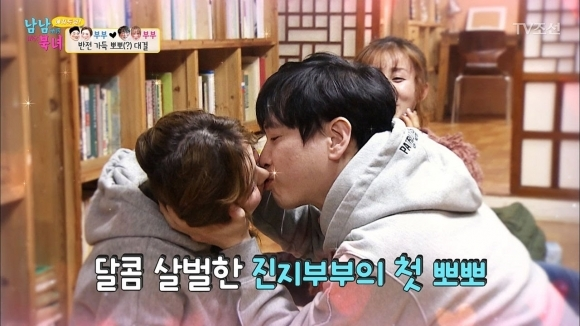남남북녀 가상 부부로 활약한 김진, 임지현 [사진 TV조선]