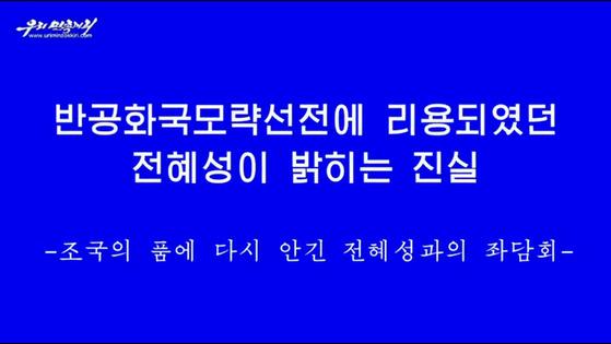 북한의 선전매체에 탈북 방송인 임지현씨가 등장했다. [우리민족끼리 캡처]
