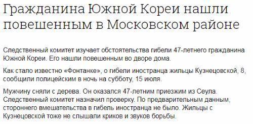 러시아 온라인 매체 '폰타카'는 16일(현지시간) 40대 한국인 남성이 숨진 채 발견돼, 현지 경찰이 수사 중이라고 전했다. [사진 폰타카 웹사이트]