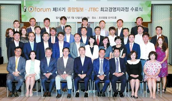 7월12일 서울 소공동 조선호텔에서 열린 J포럼 16기 수료식.