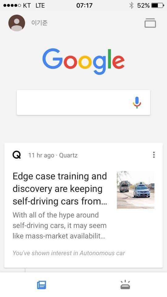 19일 도입된 구글 모바일앱 뉴스피드의 모습. 메인화면의 검색창 아래에 기자가 종전에 검색했던 키워드