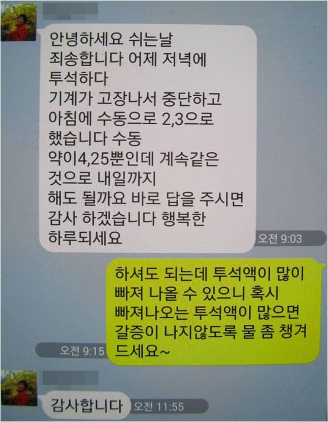 충북 단양에 거주하는 복막투석 환자와 나눈 카톡 진료 상담[사진 김진국 교수]
