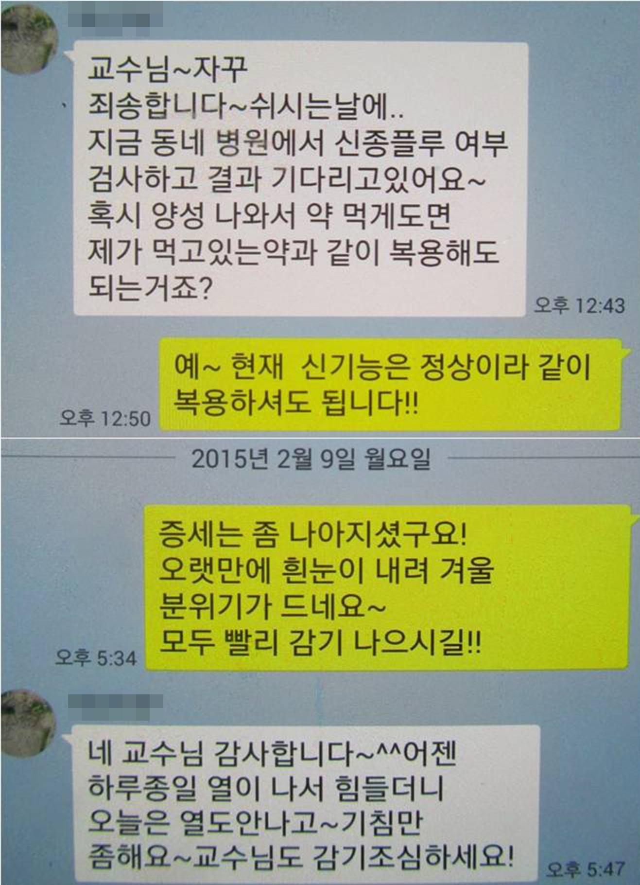 김진국 교수와 환자가 신종플루 접종과 관련해 카톡으로 상담한 내용 [사진 김진국 교수]
