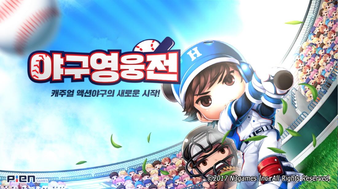 블루사이드, 모바일 야구 게임 '야구영웅전' 4분기 출시