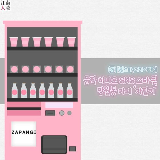 [카드뉴스] 문짝 하나로 SNS 스타 된 망원동 카페 '자판기'