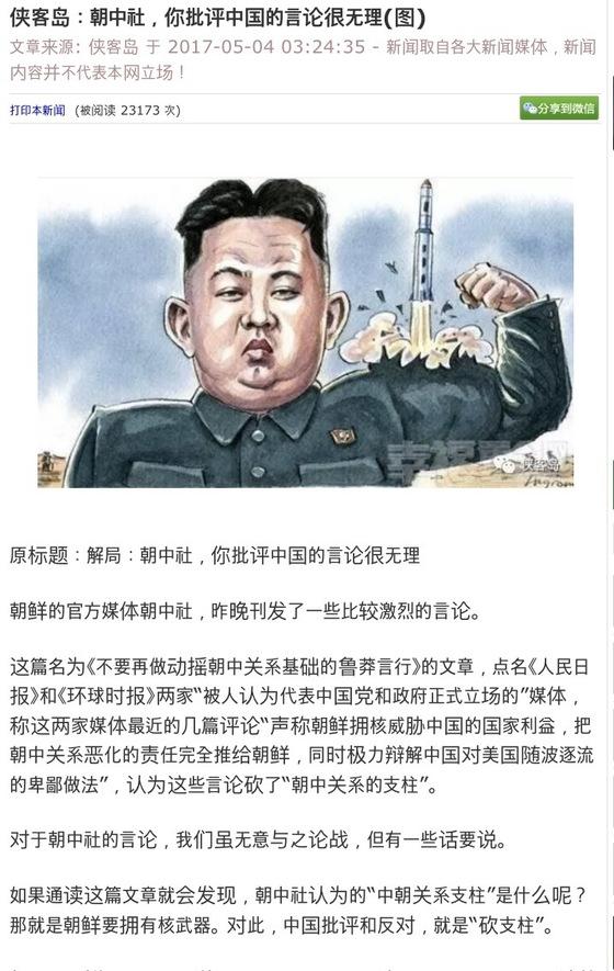 5월 4일 인민일보 해외판 위챗 계정이 올린 온라인 기사의 첫 페이지. 예영준 특파원