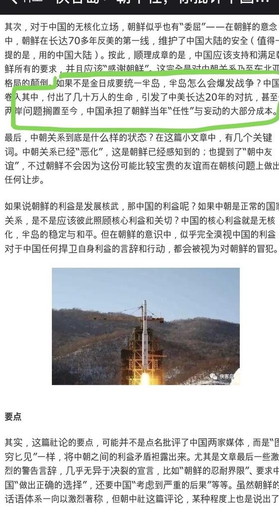 지난 5월 4일 인민일보 해외판 위챗 계정 기사 가운데 북한의 6·25 남침에 대한 부분. 예영준 특파원