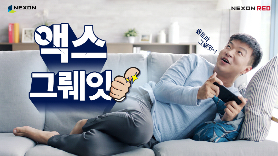 """김생민, 넥슨 '액스' 신규 레이드 던전 """"그뤠잇"""""""