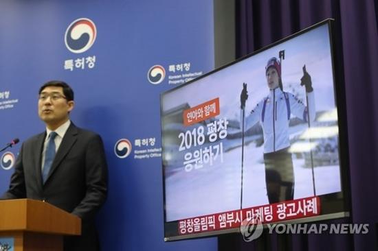 """특허청 """"SKT 평창올림픽 광고는 부정경쟁방지법 위반"""""""
