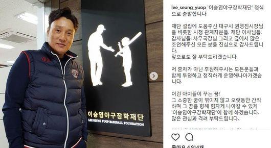연합뉴스/이승엽 이사장 인스타그램