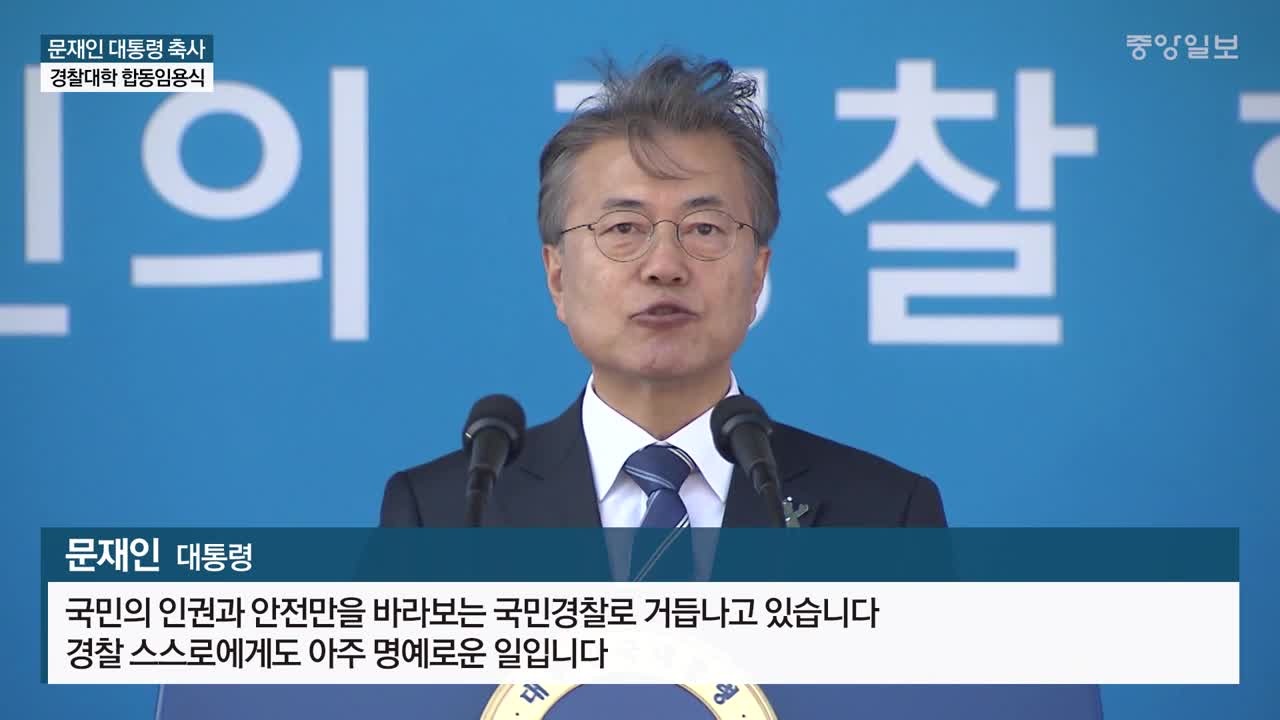[영상]文 대통령, 경찰대학 합동임용식 참석