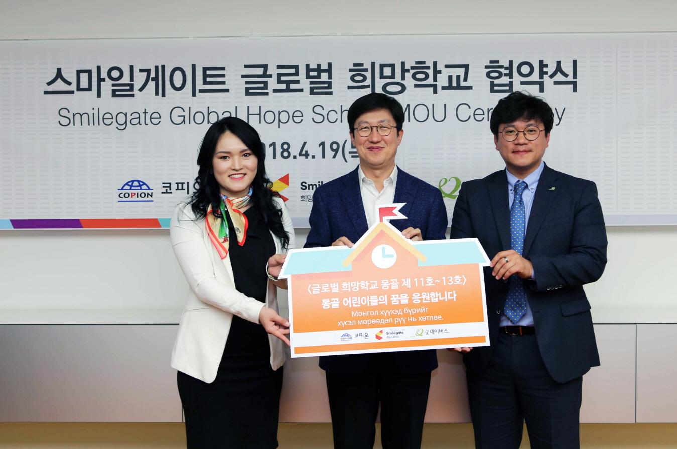 스마일게이트 희망스튜디오, 몽골에 글로벌 희망학교 설립 추진