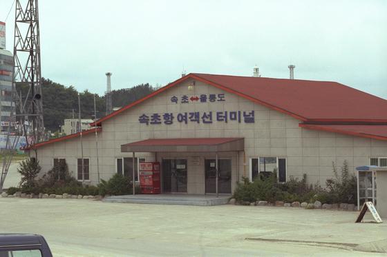 북한가는 설봉호가 출항하는 속초항 과거 모습. [중앙포토]